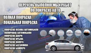 Услуги по покраске автомобиля в Киеве